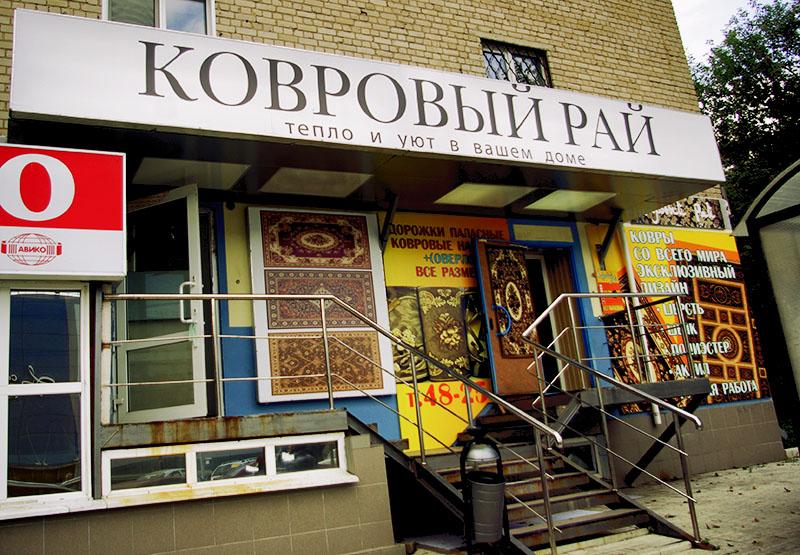 Kovroviy Rai